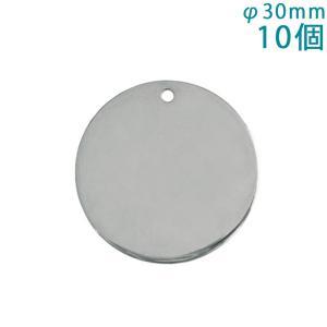 メタルプレート 丸型 PTCRD30 磨き加工 ニッケル 10個入り|daiomfg