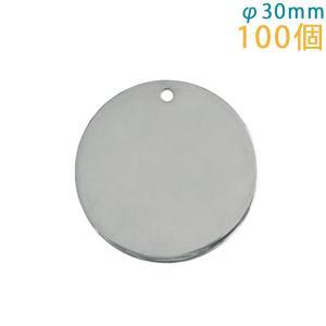 メタルプレート 丸型 PTCRD30 磨き加工 ニッケル 100個入り|daiomfg