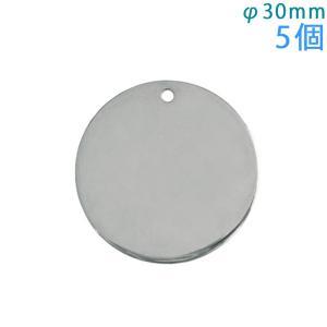 メタルプレート 丸型 PTCRD30 磨き加工 ニッケル 5個入り|daiomfg