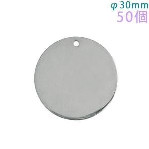 メタルプレート 丸型 PTCRD30 磨き加工 ニッケル 50個入り|daiomfg