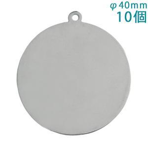 メタルプレート丸型 PTCRD40 磨き加工 ニッケル 10個入り|daiomfg