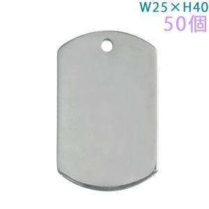 メタルプレート ドックタグ PTDT2540 磨き加工 ニッケル 50個入り|daiomfg