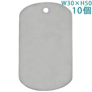 メタルプレート ドックタグ PTDT3050 磨き加工 ニッケル 10個入り|daiomfg