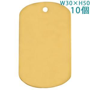 メタルプレート ドックタグ PTDT3050 磨き加工 ゴールド 10個入り|daiomfg