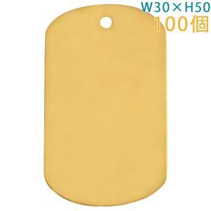 メタルプレート ドックタグ PTDT3050 磨き加工 ゴールド 100個入り|daiomfg