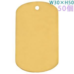 メタルプレート ドックタグ PTDT3050 磨き加工 ゴールド 50個入り|daiomfg
