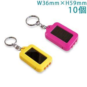 携帯LEDソーラーライト 横スイッチタイプ (キーホルダー付) 10個入り 【ゆうパケット可能】|daiomfg