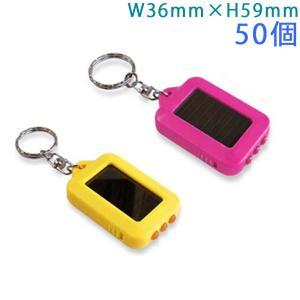 携帯LEDソーラーライト 横スイッチタイプ (キーホルダー付) 50個入り|daiomfg