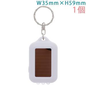 携帯LEDソーラーライト 横スイッチタイプ ホワイト (キーホルダー付) 1個入り  【ネコポス便可能】|daiomfg