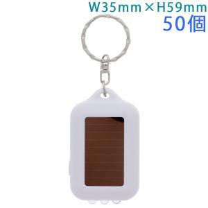 携帯LEDソーラーライト 横スイッチタイプ on/off表示 (キーホルダー付) 50個入り 【ゆうパケット可能】|daiomfg