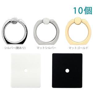 スマホ落下防止リングキット 10個入り【ゆうパケット可能】|daiomfg
