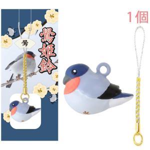 小鳥モチーフ 鷽姫鈴 うそひめすず 1個入り (根付紐付)【ゆうパケット可能】 daiomfg