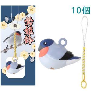 小鳥モチーフ 鷽姫鈴 うそひめすず 10個入り (根付紐付)【ゆうパケット可能】|daiomfg