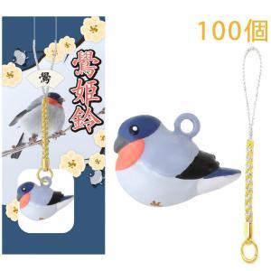 小鳥モチーフ 鷽姫鈴 うそひめすず 100個入り (根付紐付) daiomfg