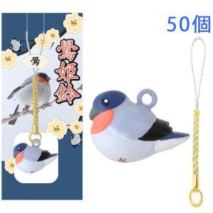 小鳥モチーフ 鷽姫鈴 うそひめすず 50個入り (根付紐付) daiomfg