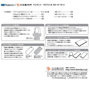 UVプリンター対応スターターキット|daiomfg|03