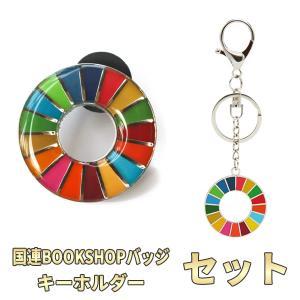 SDGs ピンバッジ バッジ 国連 本部限定 正規品 日本未発売 10個セット