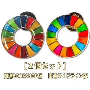 SDGs ピンバッジ バッジ 国連  【2個セット】本部限定 正規品 日本未発売 2種類 (丸型)