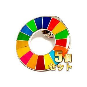 SDGs 国連ガイドライン対応  5個 ピンバッジ バッチ バッヂ (丸型)