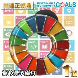 SDGs ピンバッジ バッジ 国連 本部限定 正規品 日本未発売 (丸型)