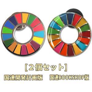SDGs ピンバッジ バッジ 国連本部限定 正規品 日本未発売 2種類 (国連2トップ 丸型 平型)...