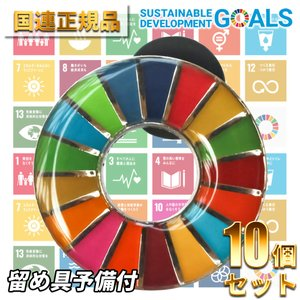 SDGs ピンバッジ バッジ 国連 本部限定 正規品 日本未発売 (丸型) 10個