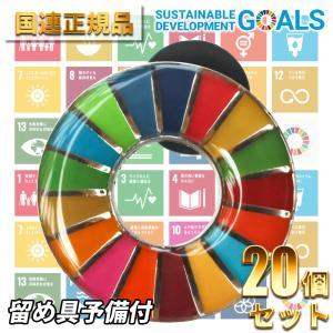 SDGs ピンバッジ バッジ 国連 本部限定 正規品 日本未発売 (丸型) 20個