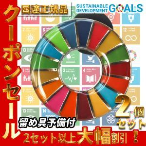 SDGs ピンバッジ バッジ 国連 本部限定 正規品 日本未発売 (丸型) 2個
