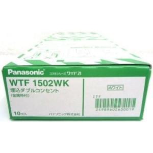 在庫限り 10個入1箱 WTF1502WK パナソニック Panasonic 埋込ダブルコンセント ...
