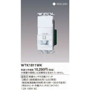 WTK1811WK パナソニック Panasonic 壁取付 熱線センサ付自動スイッチ 2021年製...
