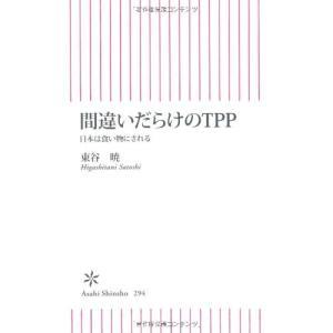 間違いだらけのTPP日本は食い物にされ(朝日新書)|dairihanbai