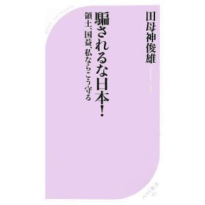 騙されるな日本領土国益私ならこう守る(ベスト新書)|dairihanbai
