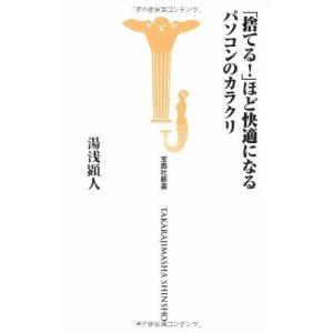捨てるほど快適になるパソコンのカラクリ宝島社新書|dairihanbai