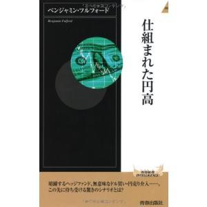 仕組まれた円高(青春新書)|dairihanbai