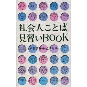 社会人ことば見習いBOOK/浦野啓子/中古本|dairihanbai