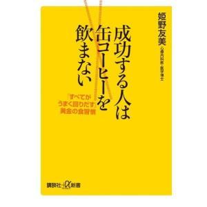 成功する人は缶コーヒーを飲まない(講談社新書)|dairihanbai