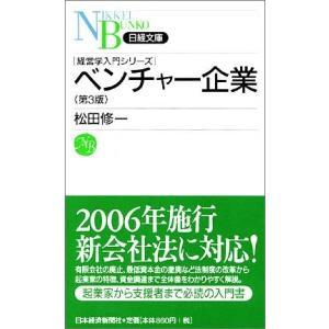 ベンチャー企業(日経文庫―経営学入門)/松田修一|dairihanbai