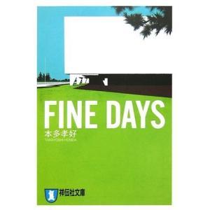 FINEDAYS(祥伝社文庫)/本多孝好|dairihanbai