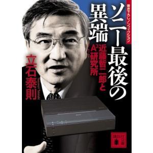 ソニー最後の異端近藤哲二郎とA3研究所(講談社文庫)|dairihanbai