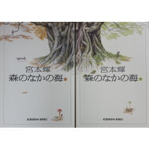 森のなかの海/上下巻セット/光文社文庫/宮本 輝|dairihanbai