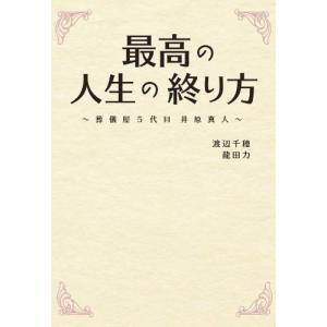 最高の人生の終り方葬儀屋5代目井原真人|dairihanbai