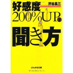 好感度200%UPの聞き方(ぶんか社文庫)/渋谷昌三|dairihanbai