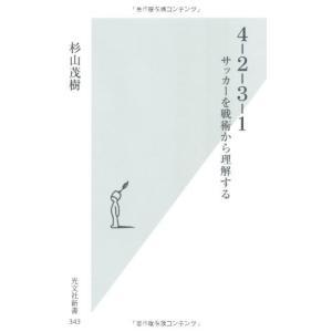 4‐2‐3‐1―サッカーを戦術から理解する/杉山茂樹|dairihanbai