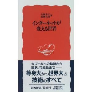 インターネットが変える世界(岩波新書)/古瀬幸広|dairihanbai
