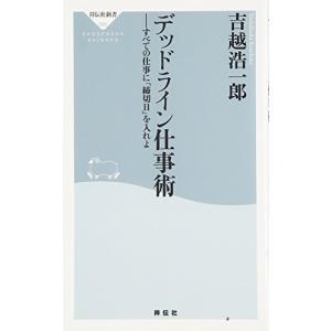 デッドライン仕事術(祥伝社新書)/吉越浩一郎|dairihanbai