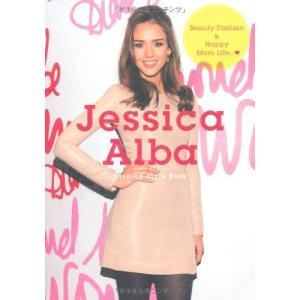 ジェシカ・アルバファッションスタイルブック...