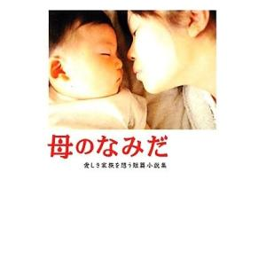 母のなみだ―愛しき家族を想う短篇(リンダブックス)/送料無料