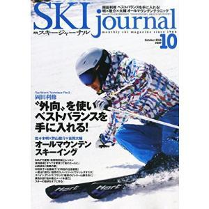 スキージャーナル2014年10月号中古雑誌|dairihanbai