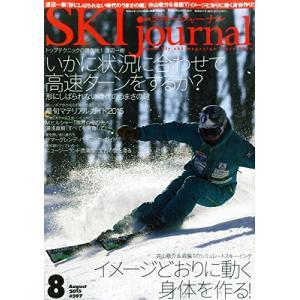スキージャーナル2015年08月号中古雑誌|dairihanbai