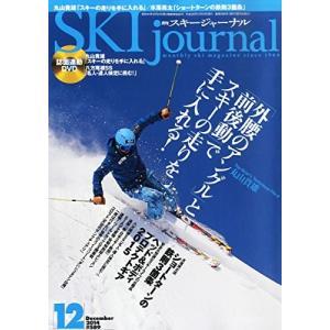 スキージャーナル2014年12月号中古雑誌|dairihanbai